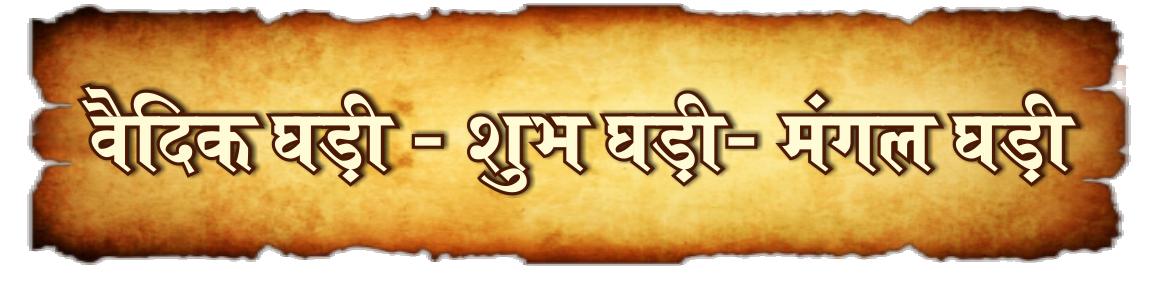 vedic ghadi